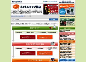 step.shopserve.jp