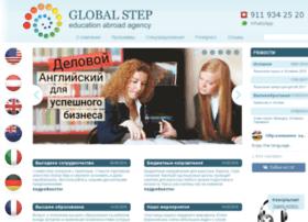 stepabroad.ru