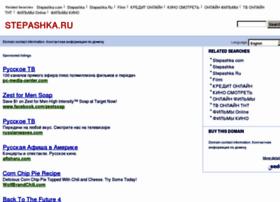 Stepashka Ru