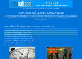 stepball.com