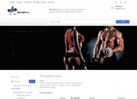 steroidmax.com.ua