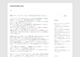 stevesoutfit.com