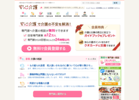 stg.ansinkaigo.jp