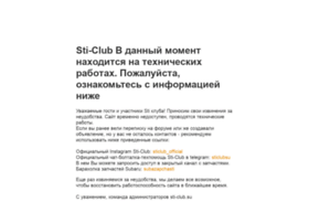 sti-club.su