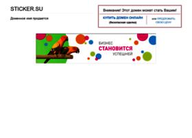 sticker.su
