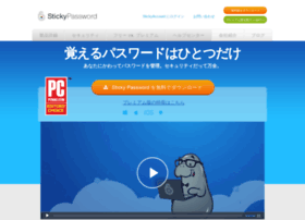 stickypassword.jp