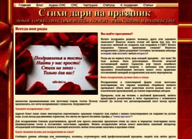 stihi-dari.ru