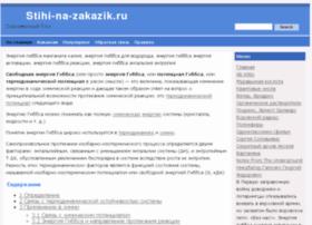 stihi-na-zakazik.ru