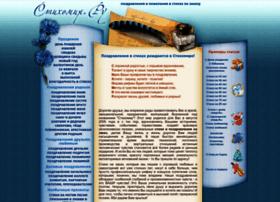 stihomir.ru