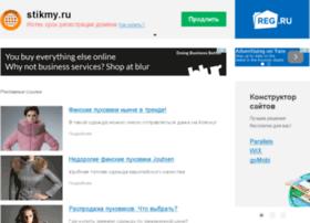 stikmy.ru