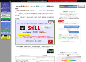 still.co.jp