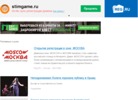 stimgame.ru