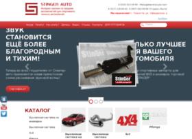 stinger-auto.ru