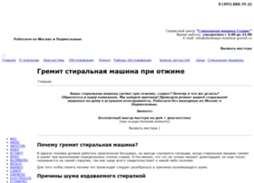 stiralnaya-mashina-gremit.ru