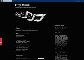 stixo-mythia.blogspot.gr