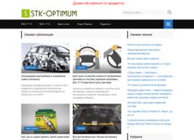 stk-optimum.ru