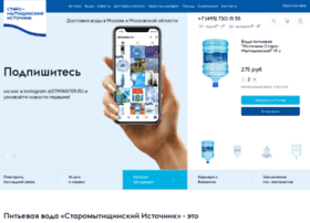 stmwater.ru