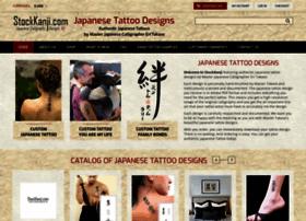 stockkanji.com