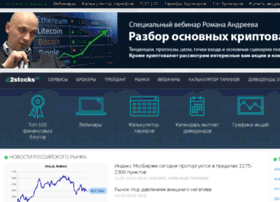 stockportal.ru