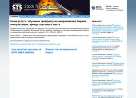 stocktradingschool.ru