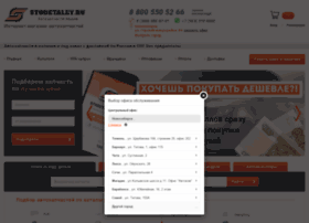 stodetaley.ru