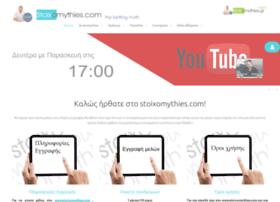 stoixomythies.com