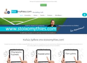 stoixomythies.gr