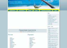 stolspavok.ru