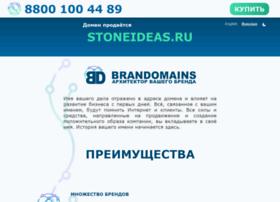stoneideas.ru