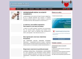 stop-insult.com.ua