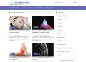 stopgryzha.ru