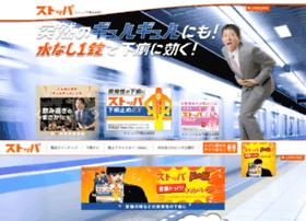 stoppa.lion.co.jp