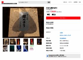 storagesearch.com