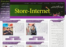 store-internet.ir