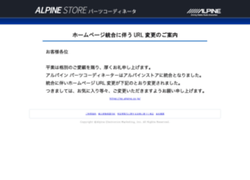 store.alpine.co.jp