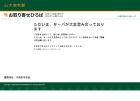 store.daichi.or.jp