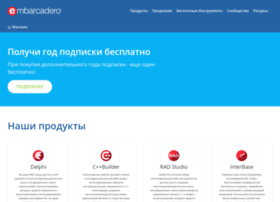 store.embarcadero.ru