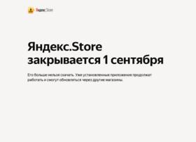 store.yandex.com