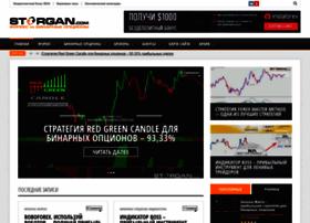 storgan.com
