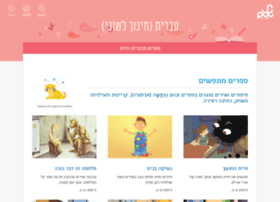 stories.galim.org.il