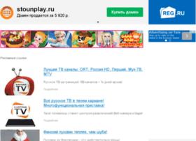 stounplay.ru