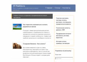 stpositive.ru