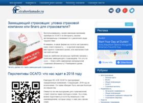strahovkunado.ru