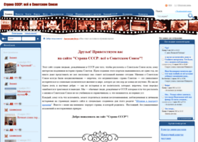 strana-sssr.net