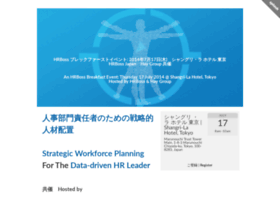 strategicworkforceforhr.splashthat.com