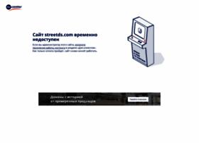 streetds.com