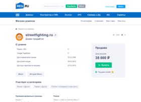 streetfighting.ru
