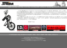 strida-bj.cn