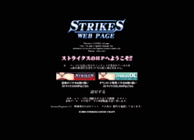strikes.amuse-c.jp