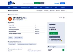 stroika812.ru